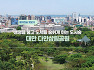 <녹색 도시> 생명을 품고 도시를 숨쉬게 하는 도시숲 - 대만 다안삼림공원