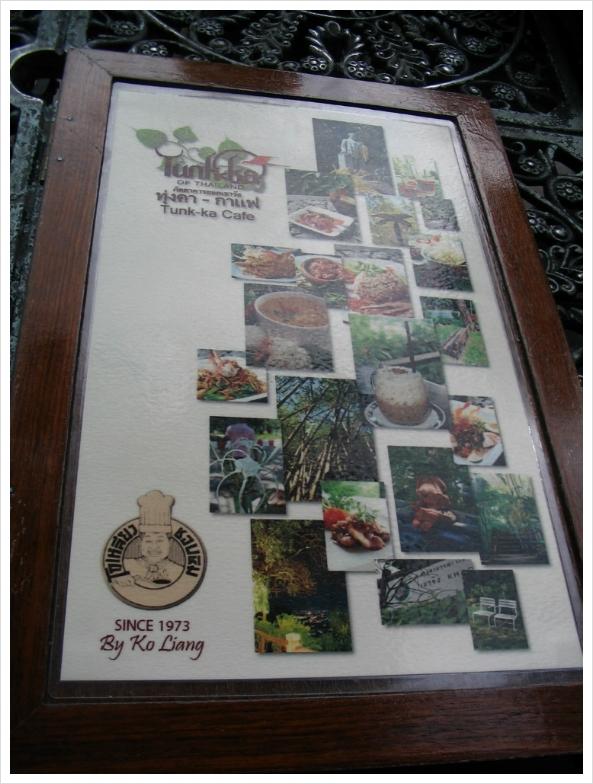 [푸켓]푸켓타운에서 최고의 전망을 가진 퉁카 레스토랑