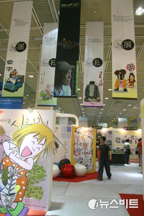 '만화세상 속으로', 'SICAF2010' 개막