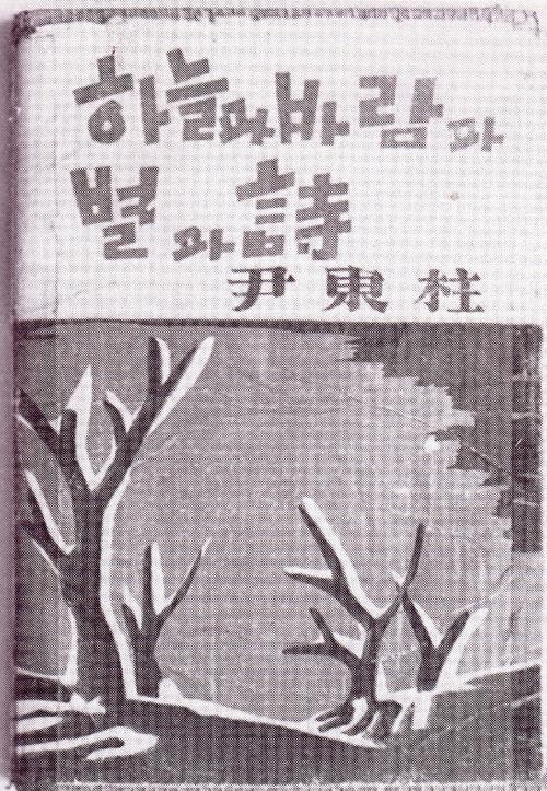 《하늘과 바람과 별과 시》의 민족시인 윤동주