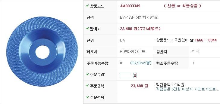 샌드위치디스크 EY-433P (4인치*16mm) 윈윈다이아몬드 제조사의 공작기계/다이아몬드쏘 판매 및 가격 소개