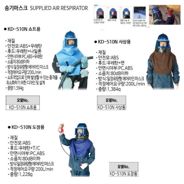 송기마스크 KD-510N 도장용 경도상사 제조업체의 개인안전용품/공기호흡기/청력보호구 가격비교 및 판매정보 소개