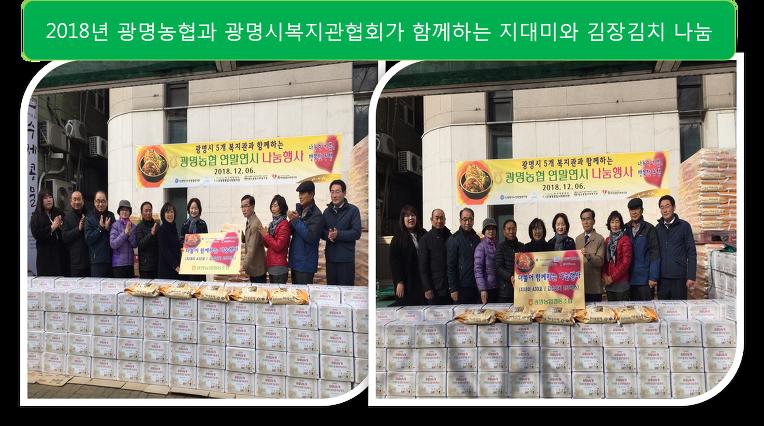 2018년 광명농협과 광명시복지관협회가 함께하는 지대미와 김장김치 나눔