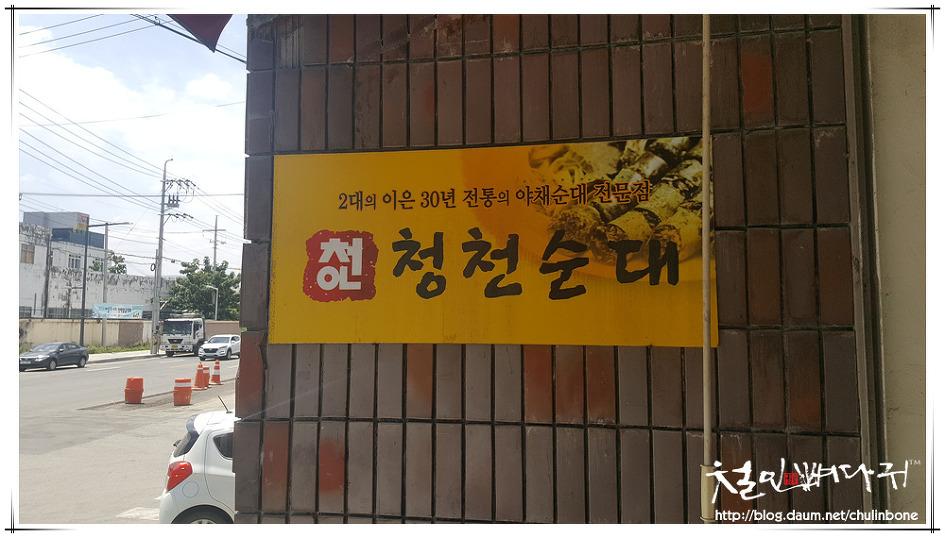 [청주식당] 청천순대-곱창볶음.순대(내덕동)