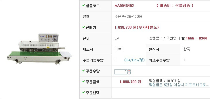 미니밴드실러 주문품/SB-1000H 러브러 제조업체의 식품기계/포장기 가격비교 및 판매정보 소개