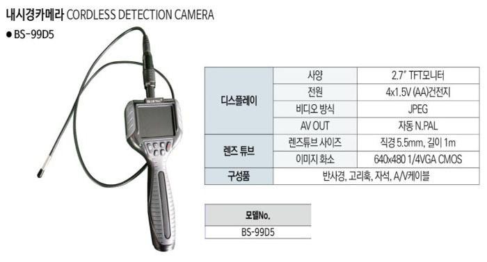 내시경카메라 BS-99D5 (2.7인치) 블루텍 제조업체의 측정공구/광학측정기 가격비교 및 판매정보 소개