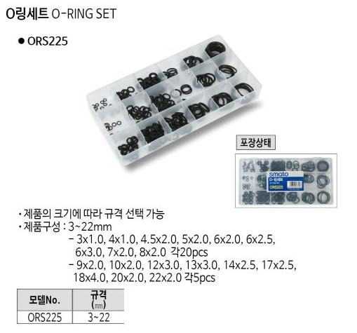 O링세트 ORS225  스마토(SMATO) 제조업체의 전기안전 오일씰/오일링/오링세트 열화상카메라 가격비교 및 판매정보 소개